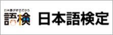 日本語検定委員会様