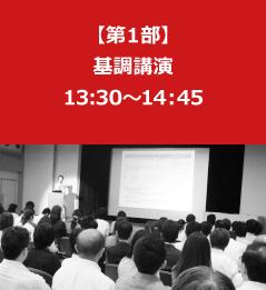 【第1部】基調講演 13:30~14:45
