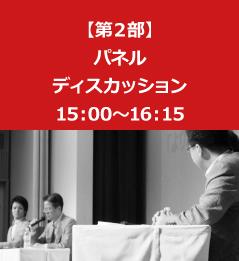 【第2部】パネルディスカッション 15:00~16:15