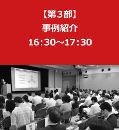 【第3部】事例紹介 16:30~17:30