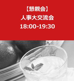 【懇親会】人事大交流会 18:00-19:30
