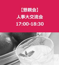 【懇親会】人事大交流会 17:00-18:30