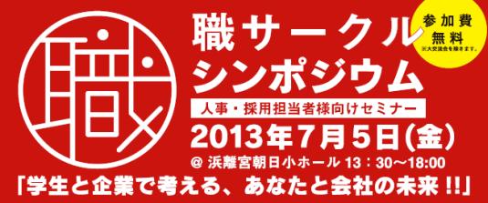 2013symposium